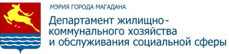 Департамент жилищно-коммунального хозяйства и обслуживания социальной сферы