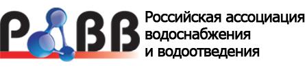 Российская ассоциация водоснабжения и водоотведения